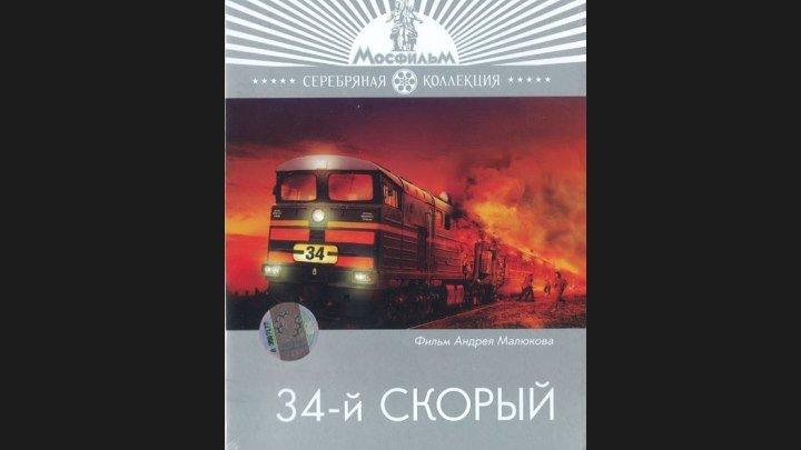 """""""34-й скорый"""" _ Мосфильм (1981) Драма,боевик."""