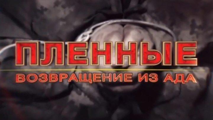 «Пленные, возвращение из ада» фильм Александра Сладкова. 2016г.