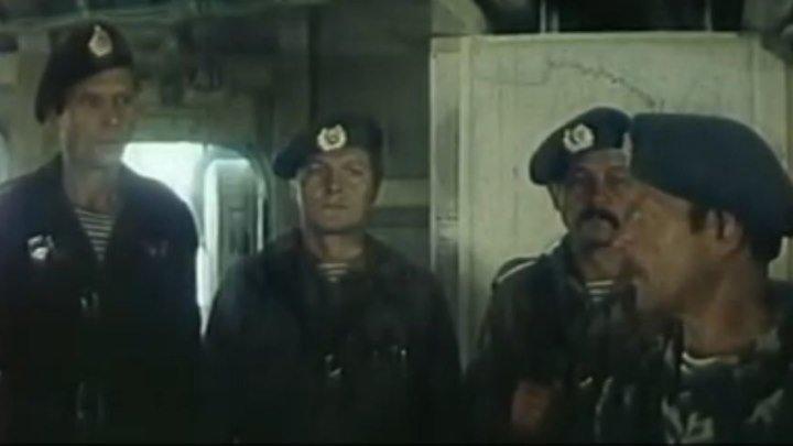 Ответный ход. (1981).