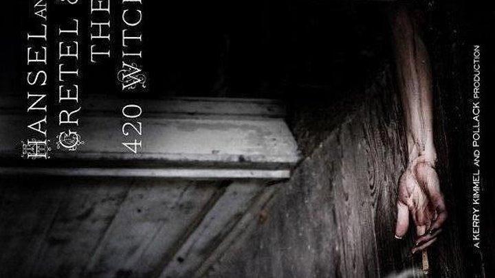 Темный лес: Ганс, Грета и 420-я ведьма (2013) ужасы