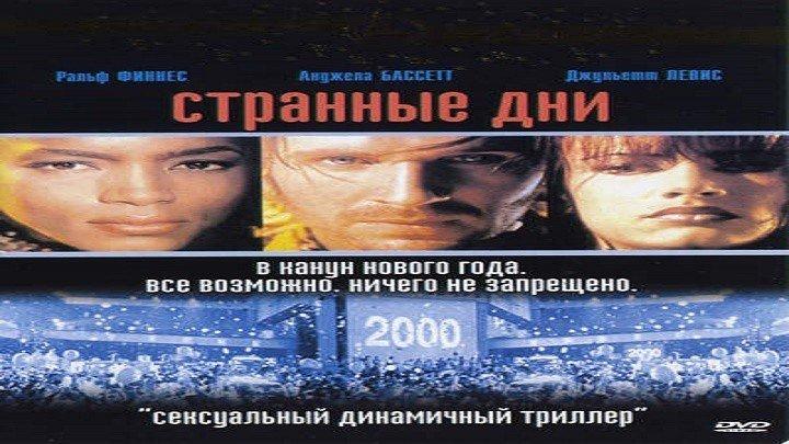 Странные дни.1995.BDRip.1080p.
