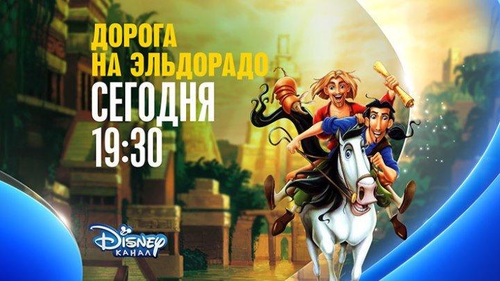 """""""Дорога на Эльдорадо"""" на Канале Disney!"""