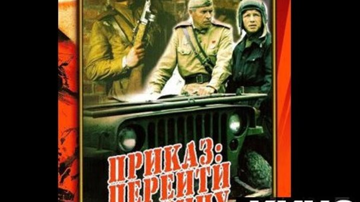 Приказ Перейти границу (1982) https://ok.ru/kinokayflu