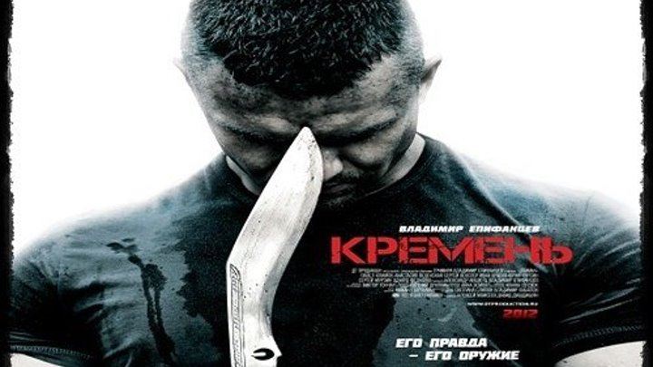 Кремень 1 серия (2012)