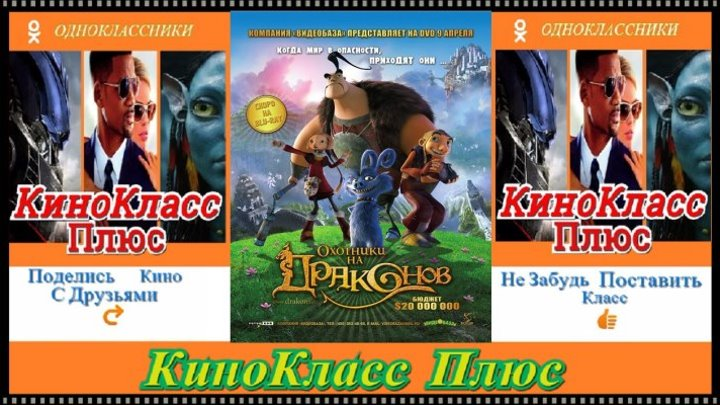 Охотники на драконов(HD-720)(2008)-мультфильм,семейный,фэнтези,приключения...