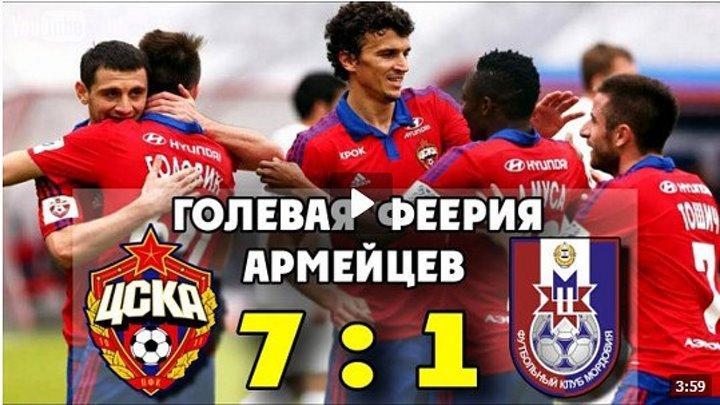 ЦСКА - Мордовия 7 1 Голевая феерия Армейцев! ● CSKA - Mordovia 7 1 ▶ iLoveCSKAvideo - YouTube (1)