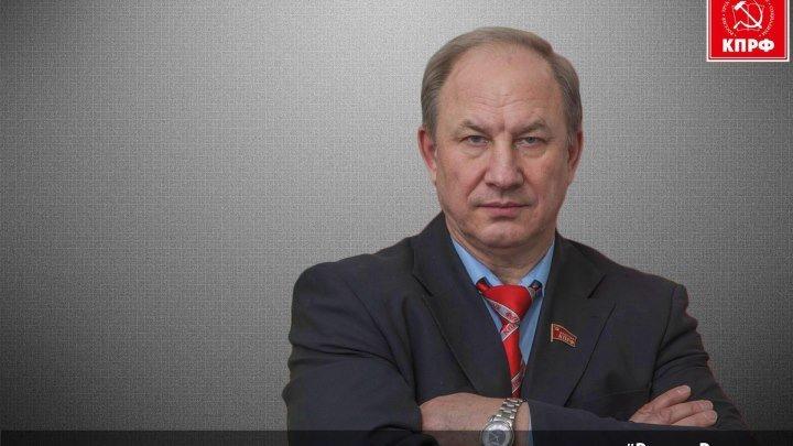 Интернет-конференция Валерия Рашкина #КПРФ #ВопросРашкину