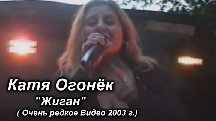 Катя Огонёк - Жиган / Очень Редкое Видео / 2003