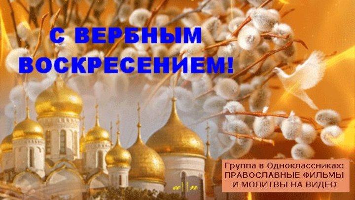 ВЕРБНОЕ ВОСКРЕСЕНИЕ (песня-поздравление). Поёт Елена Фролова
