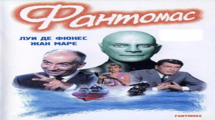 ФАНТОМАС -1