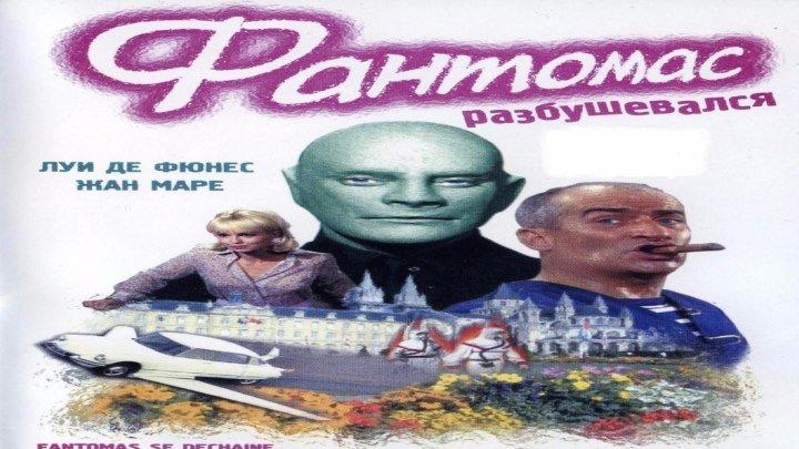 ФАНТОМАС РАЗБУШЕВАЛСЯ-2