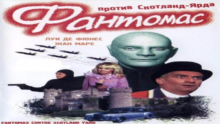 ФАНТОМАС ПРОТИВ СКОТЛАН ЯРДА-3