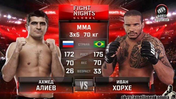 Ахмет Алиев (Россия) vs. Иван Хорхе (Бразилия). Fight Nights Global 45. 22 апреля 2016