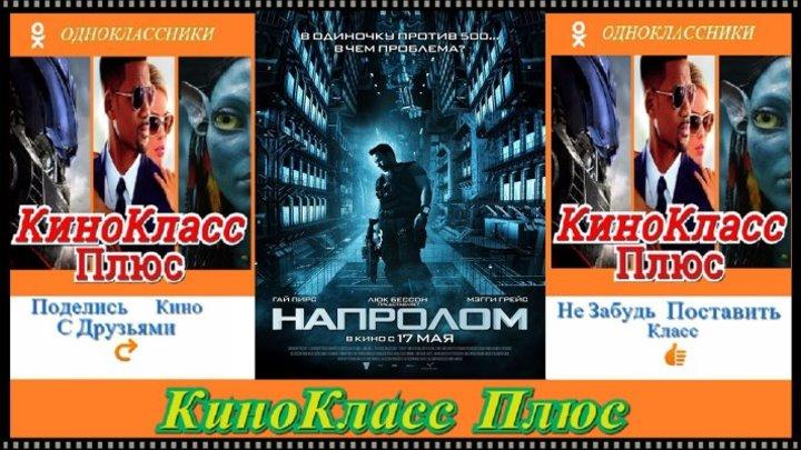 Напролом(HD-720)(2012)-фантастика,боевик,триллер,драма...