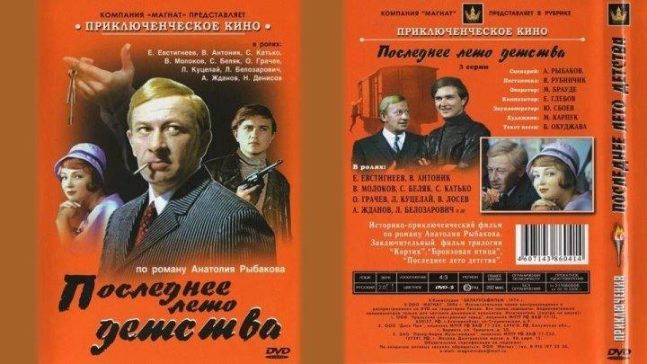 Последнее лето детства (3 серии)(реж.В.Рубинчик)(696x574p)[1974 СССР, приключения, DVDRip-AVC](2.91Gb)