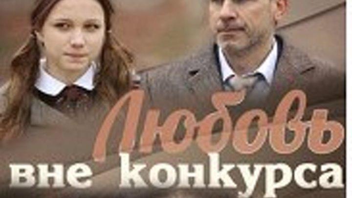 Мини сериал Любовь вне конкурса 2 серия 2016 Россия (мелодрама)