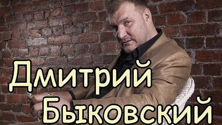 Поговори со мною, Мама - Дмитрий Быковский!ШАНСОН