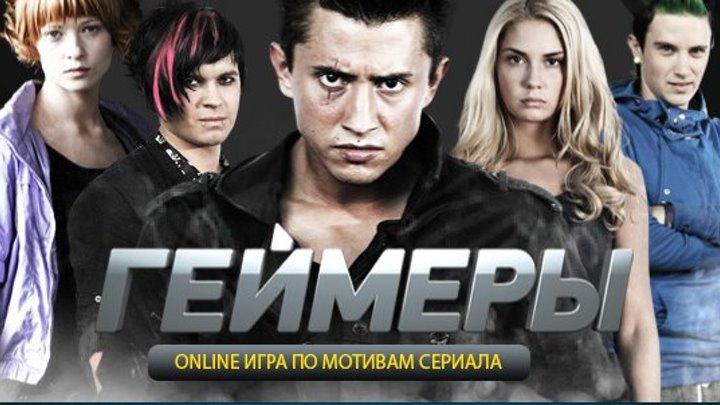 Геймеры 3 серия (2012).