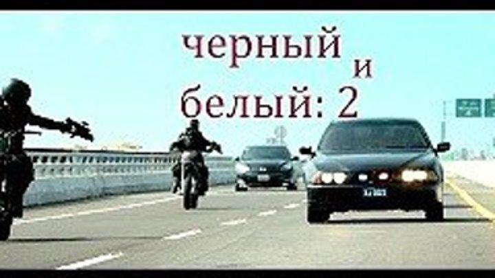 _Чёрный и белый 2_ Рассвет справедливости_👑 (HD) боевик