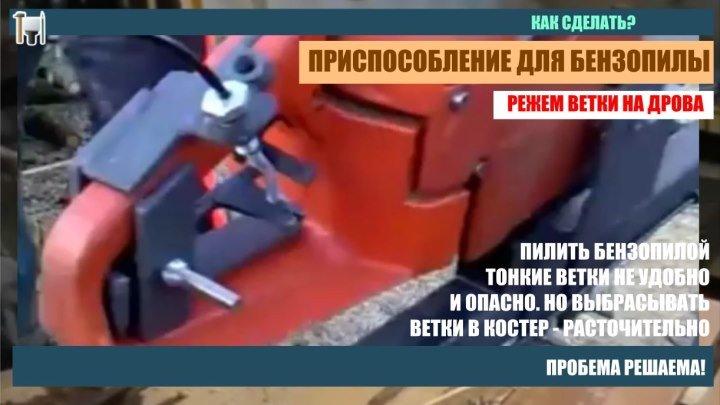 ПИЛИМ ВЕТКИ БЕНЗОПИЛОЙ на дрова: приспособа на заметку!