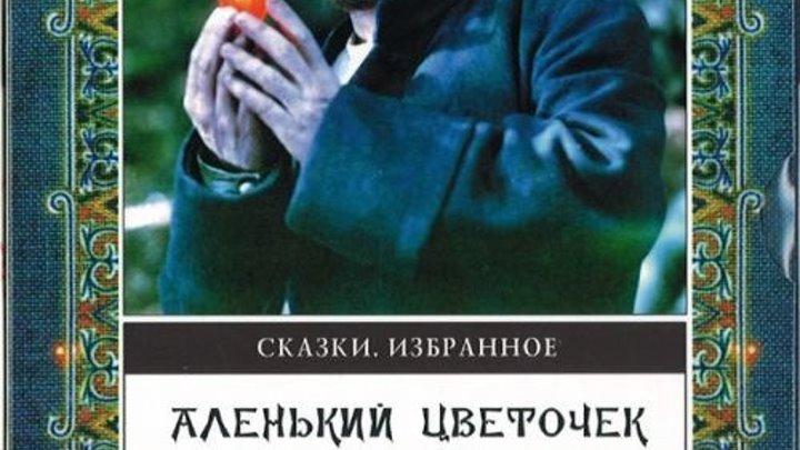 Аленький цветочек - (Семейный) 1977 г СССР