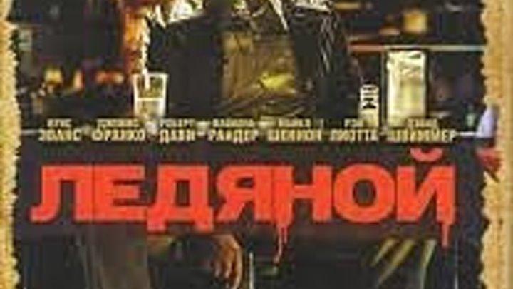 ЛЕДЯНОЙ-триллер драма криминал 2012