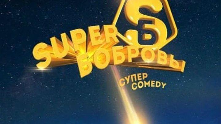Трейлер к фильму - Супер Бобровы.