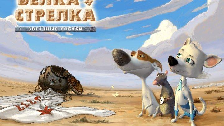 Звездные собаки Белка и Стрелка - (Мультфильм,Семейный) 2010 г Россия