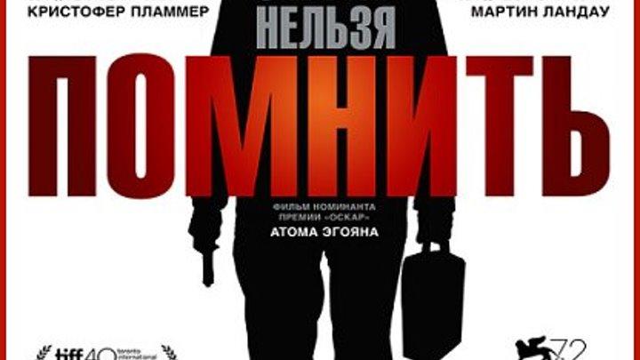 Пoмнить (2015) HDRip