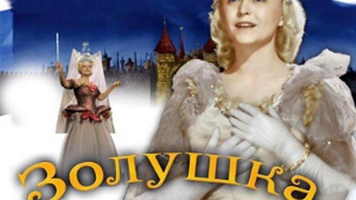 Золушка - (Мюзикл,Комедия,Семейный) 1947 г СССР