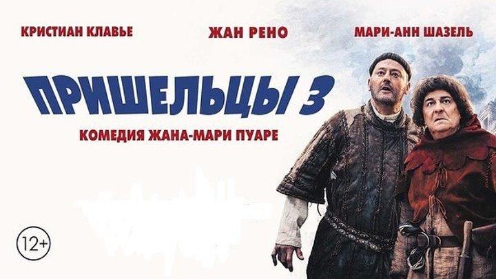 Пришельцы 3: Взятие Бастилии - Русский Трейлер (2016)