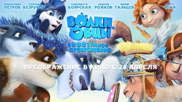 Волки и овцы_ бееезумное превращение (2016) трейлер