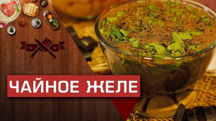 Чайное желе: оригинальный десерт для семейного чаепития [Мужская кулинария]