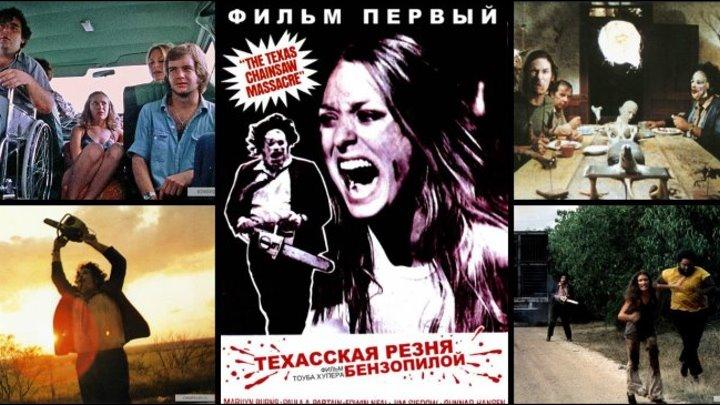 Техасская резня бензопилой (1974) HD