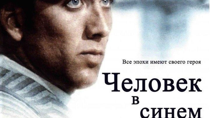Человек в синем 1986 Канал Николас Кейдж