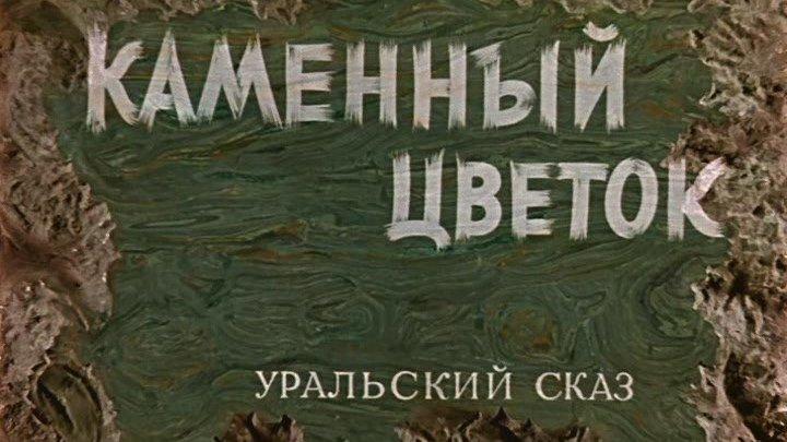 Каменный цветок - (Семейный) 1946 г СССР