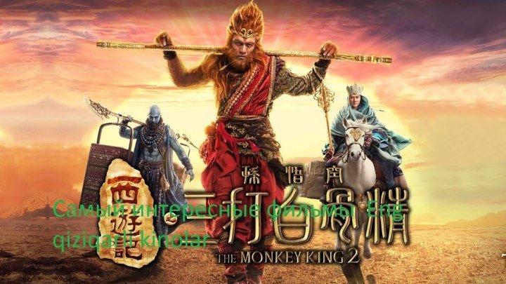 Король обезьян Начало 2016 смотреть