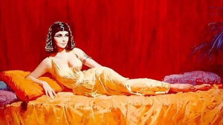 Клеопатра..1963.Элизабет Тейлор.