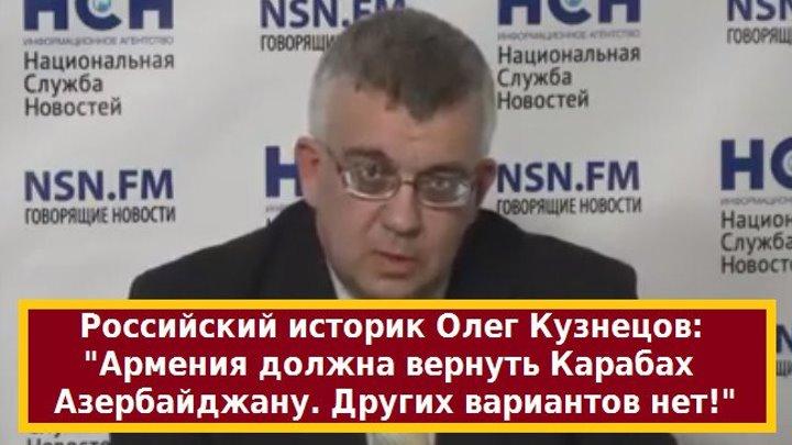 """Олег Кузнецов: """"Армения должна вернуть Карабах Азербайджану. Других вариантов нет!"""""""