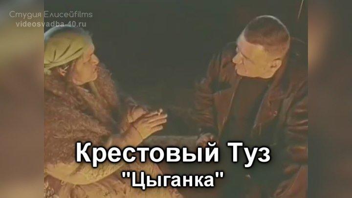 Крестовый Туз - Цыганка / клип
