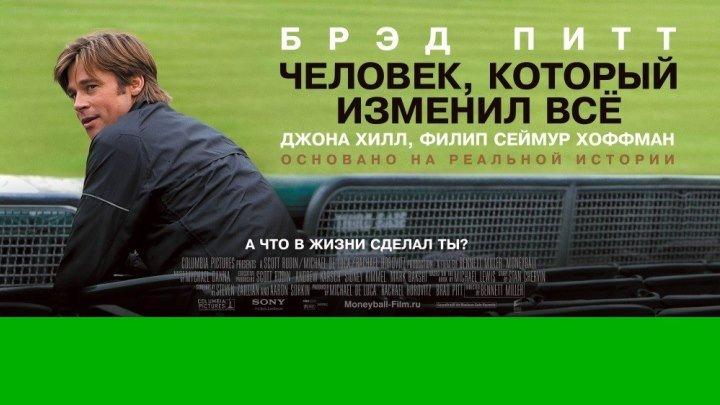 ЧЕЛОВЕК, КОТОРЫЙ ИЗМЕНИЛ ВСЁ (Драма-Биография-Спорт США-2011г.) Х.Ф.