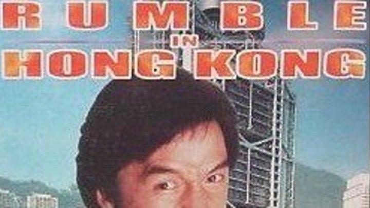 Разборка в Гонконге 1973 часть 2 Канал Джеки Чан