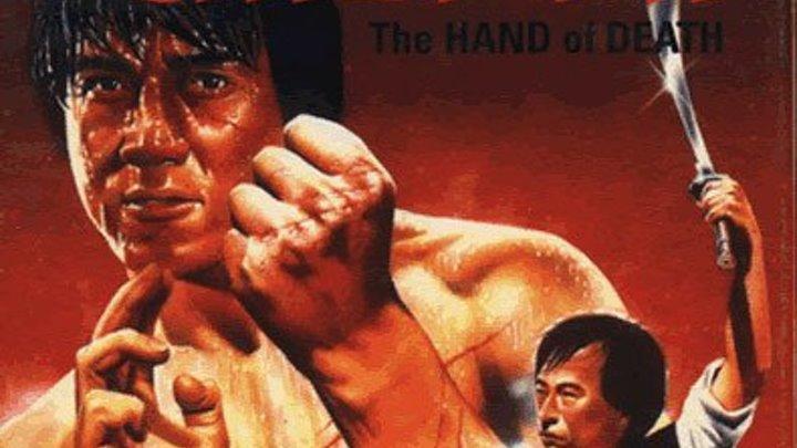 Рука смерти 1976 Канал Джеки Чан