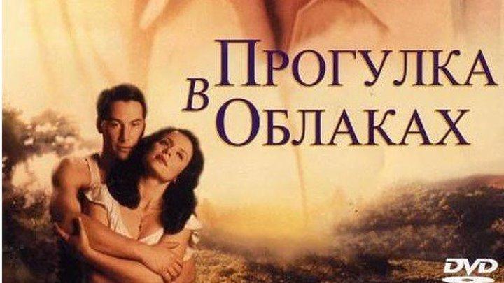 Прогулка в облаках 1995 Канал Киану Ривз