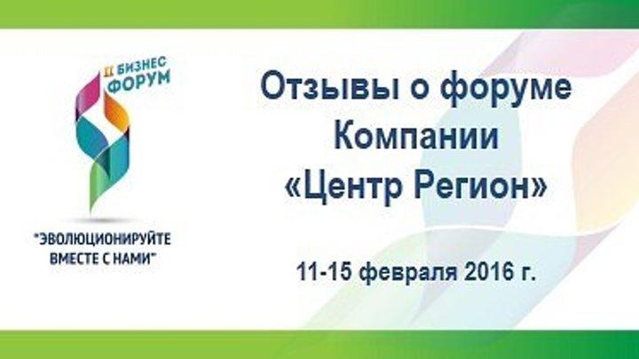 II БИЗНЕС-ФОРУМ Отзывы о форуме Компании «Центр Регион» 11-15 февраля 2016 г.