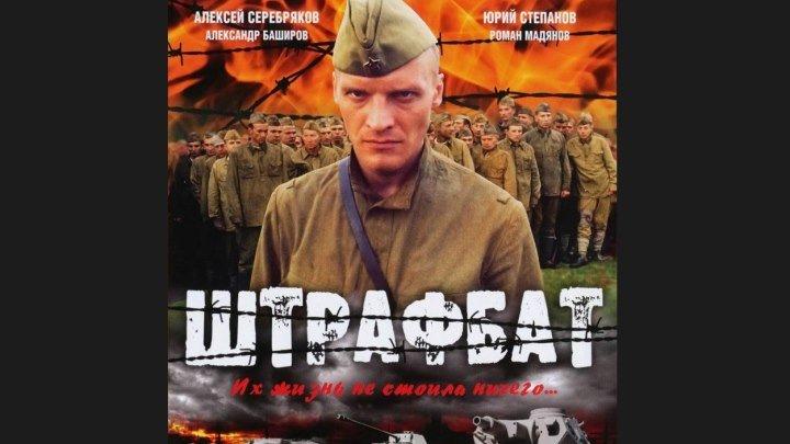 """""""Штрафбат"""" _ (2004) Драма,военный. Серии 4-6."""