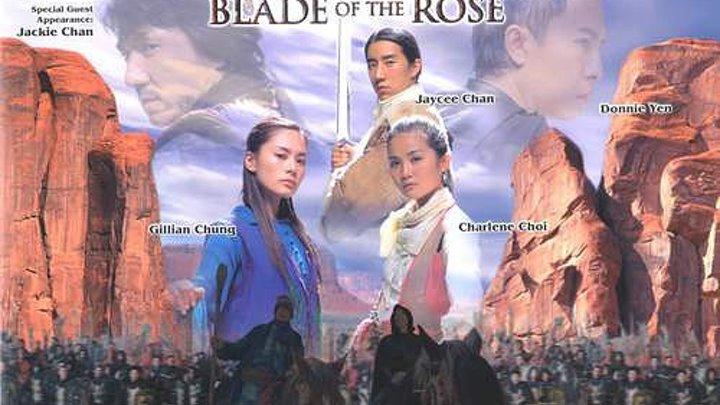 Хроники Хуаду_ Лезвие розы (2004)