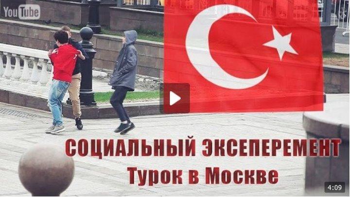 Социальный Эксперимент: Турок в Москве | Turk in Moscow social experiment