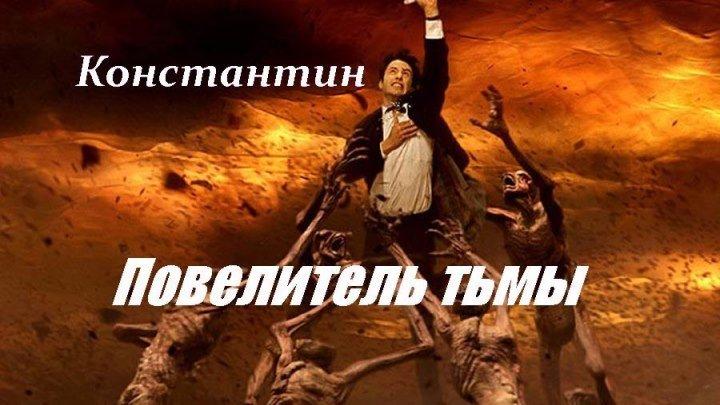 Константин Повелитель тьмы [2005, ужасы, фэнтези, драма, боевик, BDRip-AVC] Dub Киану Ривз, Рэчел Вайс, Питер Стормаре, Шайа ЛаБаф