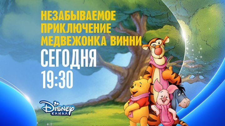 """""""Незабываемое приключение медвежонка Винни"""" на Канале Disney!"""